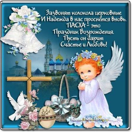 Открытка, картинка, Пасха, поздравление, ангелочек, колокольчики. Открытки  Открытка, картинка, Пасха, поздравление, ангелочек, колокольчики, корзинка, крашеные яйца, крест скачать бесплатно онлайн скачать открытку бесплатно   123ot