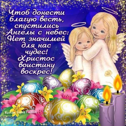 Открытка, картинка, Пасха, крашеные яйца, поздравление, светлый праздник Пасхи, Христос воскрес, ангелочки. Открытки  Открытка, картинка, Пасха, крашеные яйца, поздравление, светлый праздник Пасхи, Христос воскрес, ангелочки, стихи скачать бесплатно онлайн скачать открытку бесплатно | 123ot