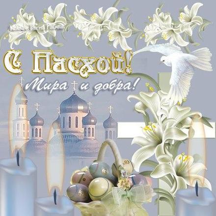 Открытка, картинка, Пасха, праздник, поздравление, Христос воскрес. Открытки  Открытка, картинка, Пасха, праздник, поздравление, Христос воскрес, свеча, церковь скачать бесплатно онлайн скачать открытку бесплатно   123ot