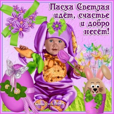 Открытка, картинка, Пасха, праздник, поздравление, Христос воскрес, зайчик. Открытки  Открытка, картинка, Пасха, праздник, поздравление, Христос воскрес, зайчик, малыш, цветы, яйцо, бабочка скачать бесплатно онлайн скачать открытку бесплатно | 123ot