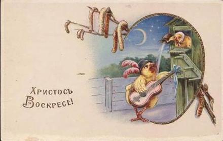 Открытка, ретро, Пасха, поздравление, русская традиция, православный праздник, курица. Открытки  Открытка, ретро, Пасха, поздравление, русская традиция, православный праздник, курочка, петушок, гитара, песня скачать бесплатно онлайн скачать открытку бесплатно | 123ot