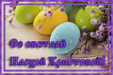 Открытка, картинка, открытка на пасху, открытка с пасхой, поздравляю с пасхой, с праздником пасхи, поздравление на пасху, разноцветные яйца. Открытки  Открытка, картинка, открытка на пасху, открытка с пасхой, поздравляю с пасхой, с праздником пасхи, поздравление на пасху, разноцветные крашеные яйца скачать бесплатно онлайн скачать открытку бесплатно | 123ot