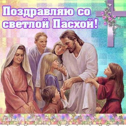 Открытка, картинка, Пасха, праздник, поздравление, Христос воскрес, Иисус. Открытки  Открытка, картинка, Пасха, праздник, поздравление, Христос воскрес, Иисус, дети скачать бесплатно онлайн скачать открытку бесплатно | 123ot
