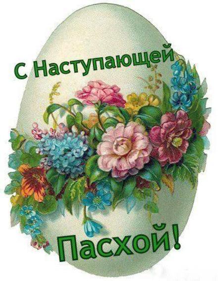 Открытка, картинка, Пасха, поздравление, Христос Воскрес, православный праздник, русская традиция, цветы. Открытки  Открытка, картинка, Пасха, поздравление, Христос Воскрес, православный праздник, русская традиция, цветы, гирлянда скачать бесплатно онлайн скачать открытку бесплатно | 123ot