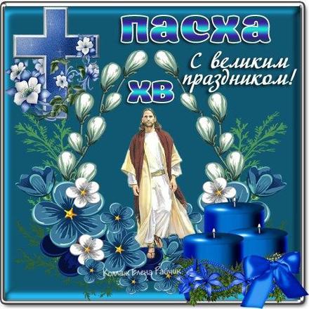 Открытка, картинка, Пасха, праздник, поздравление, Христос воскрес, Иисус. Открытки  Открытка, картинка, Пасха, праздник, поздравление, Христос воскрес, Иисус, свечи, цветы скачать бесплатно онлайн скачать открытку бесплатно   123ot