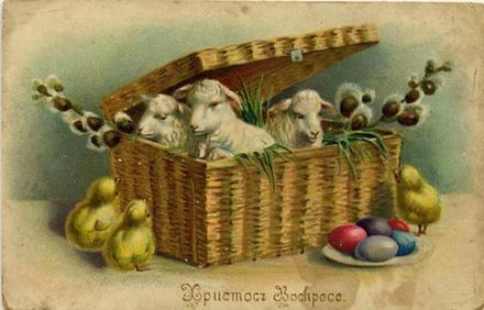Открытка, ретро, Пасха, поздравление, русская традиция, православный праздник. Открытки  Открытка, ретро, Пасха, поздравление, русская традиция, православный праздник, корзина, цыплята скачать бесплатно онлайн скачать открытку бесплатно | 123ot