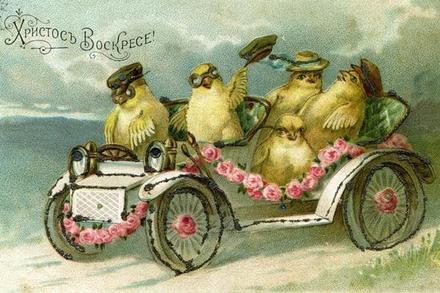 Открытка, ретро, старинная, Пасха, поздравление, птички. Открытки  Открытка, ретро, старинная, Пасха, поздравление, птички, машина скачать бесплатно онлайн скачать открытку бесплатно   123ot