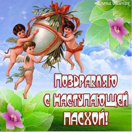 Открытка, картинка, Пасха, крашеные яйца, поздравление, ангелы, цветы. Открытки  Красивая Открытка, картинка, Пасха, крашеные яйца, поздравление, ангелы, цветы скачать бесплатно онлайн скачать открытку бесплатно   123ot