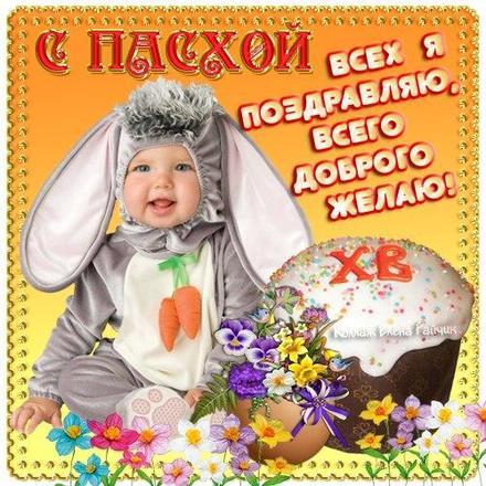 Открытка, картинка, Пасха, праздник, поздравление, Христос воскрес, кулич. Открытки  Открытка, картинка, Пасха, праздник, поздравление, Христос воскрес, кулич, малыш, зайчик скачать бесплатно онлайн скачать открытку бесплатно   123ot