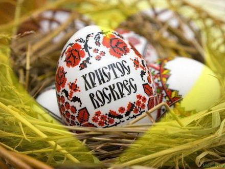 Открытка, картинка, Пасха, поздравление, Христос Воскрес, православный праздник, русская традиция, яйцо. Открытки  Открытка, картинка, Пасха, поздравление, Христос Воскрес, православный праздник, русская традиция, яйцо, орнамент, гнездо скачать бесплатно онлайн скачать открытку бесплатно | 123ot