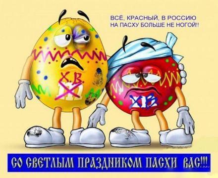 Открытка, картинка, открытка на пасху, прикольная открытка с пасхой, поздравляю с пасхой, с праздником пасхи, поздравление на пасху, веселой пасхи. Открытки  Открытка, картинка, открытка на пасху, прикольная открытка с пасхой, поздравляю с пасхой, с праздником пасхи, поздравление на пасху, веселой пасхи, Пасха в России скачать бесплатно онлайн скачать открытку бесплатно | 123ot