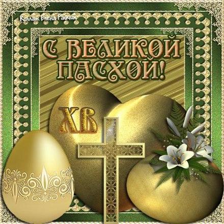 Открытка, картинка, Пасха, праздник, поздравление, Христос воскрес, крашеные яйца. Открытки  Красивая Открытка, картинка, Пасха, праздник, поздравление, Христос воскрес, крашеные яйца скачать бесплатно онлайн скачать открытку бесплатно | 123ot