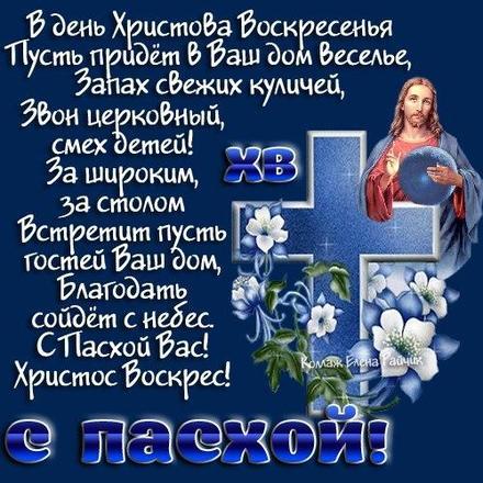 Открытка, картинка, Пасха, праздник, поздравление, Христос воскрес, воскресение, Иисус. Открытки  Открытка, картинка, Пасха, праздник, поздравление, Христос воскрес, воскресение, Иисус, крест, стихи скачать бесплатно онлайн скачать открытку бесплатно | 123ot