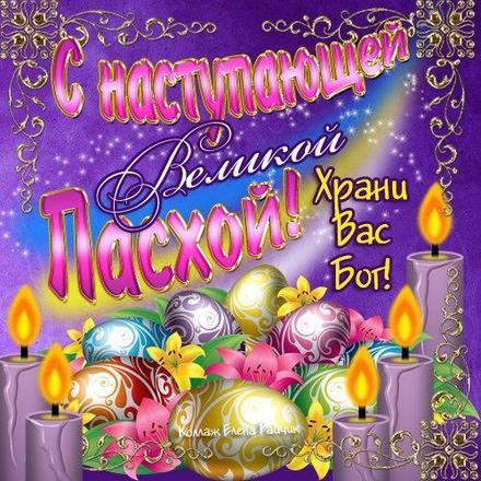 Открытка, картинка, Пасха, крашеные яйца, поздравление, светлый праздник Пасхи, Христос воскрес, свечи. Открытки  Открытка, картинка, Пасха, крашеные яйца, поздравление, светлый праздник Пасхи, Христос воскрес, свечи, пожелание скачать бесплатно онлайн скачать открытку бесплатно | 123ot