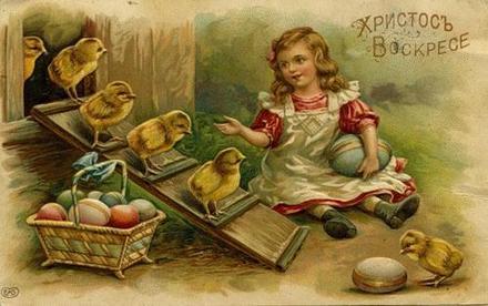 Открытка, ретро, Пасха, поздравление, русская традиция, православный праздник, девочка. Открытки  Открытка, ретро, Пасха, поздравление, русская традиция, православный праздник, девочка, цыплята, корзинка скачать бесплатно онлайн скачать открытку бесплатно | 123ot