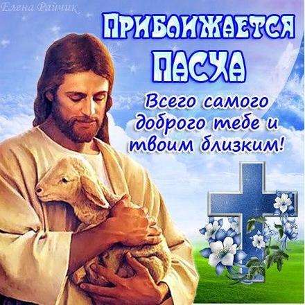 Открытка, картинка, Пасха, поздравление. Открытки  Открытка, картинка, Пасха, поздравление, Иисус, ягненок скачать бесплатно онлайн скачать открытку бесплатно | 123ot