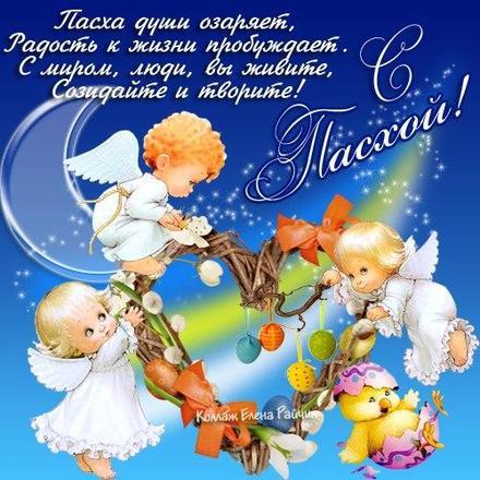 Открытка, картинка, Пасха, крашеные яйца, поздравление, ангелы. Открытки  Открытка, картинка, Пасха, крашеные яйца, поздравление, ангелы, радуга, стихи скачать бесплатно онлайн скачать открытку бесплатно | 123ot