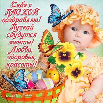 Открытка, картинка, Пасха, поздравление, цветы, девочка. Открытки  Открытка, картинка, Пасха, поздравление, цветы, девочка, панамка, корзинка, крашеные яйца скачать бесплатно онлайн скачать открытку бесплатно | 123ot