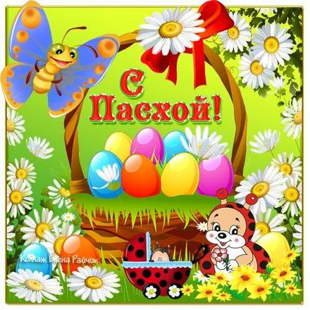 Открытка, картинка, Пасха, крашеные яйца, корзинка, поздравление, божья коровка. Открытки  Открытка, картинка, Пасха, крашеные яйца, корзинка, поздравление, божья коровка, бабочка, трава скачать бесплатно онлайн скачать открытку бесплатно | 123ot