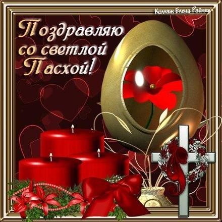 Открытка, картинка, Пасха, поздравление, свечи. Открытки  Открытка, картинка, Пасха, поздравление, свечи, крест скачать бесплатно онлайн скачать открытку бесплатно | 123ot