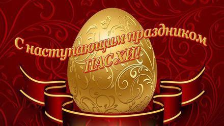 Открытка, картинка, открытка на пасху, открытка с пасхой, поздравляю с пасхой, с праздником пасхи, поздравление на пасху, с наступающим праздником пасхи, золотое яйцо. Открытки  Открытка, картинка, открытка на пасху, открытка с наступающей пасхой, поздравляю с пасхой, с праздником пасхи, поздравление на пасху, с наступающим праздником пасхи, золотое яйцо скачать бесплатно онлайн скачать открытку бесплатно | 123ot
