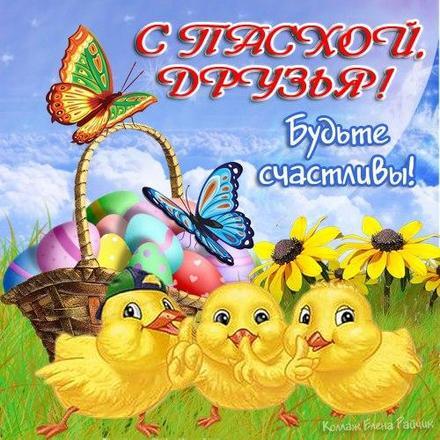 Открытка, картинка, Пасха, крашеные яйца, поздравление, светлый праздник Пасхи, Христос воскрес, цыплята. Открытки  Открытка, картинка, Пасха, крашеные яйца, поздравление, светлый праздник Пасхи, Христос воскрес, цыплята, корзинка, бабочки скачать бесплатно онлайн скачать открытку бесплатно   123ot