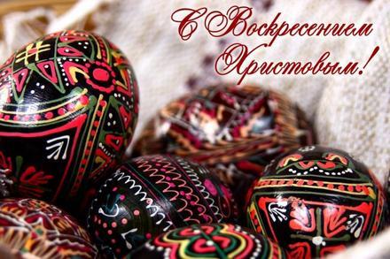 Открытка, Пасха, поздравление, Христос Воскрес, православный праздник, русская традиция, крашеные яйца. Открытки  Открытка, картинка, Пасха, поздравление, Христос Воскрес, православный праздник, русская традиция, крашеные яйца скачать бесплатно онлайн скачать открытку бесплатно | 123ot