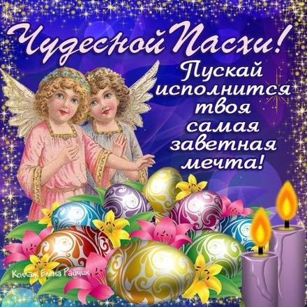Открытка, картинка, Пасха, крашеные яйца, поздравление, светлый праздник Пасхи, Христос воскрес, ангелы. Открытки  Открытка, картинка, Пасха, крашеные яйца, поздравление, светлый праздник Пасхи, Христос воскрес, ангелы, свечи скачать бесплатно онлайн скачать открытку бесплатно | 123ot