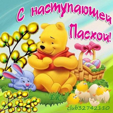 Открытка, картинка, Пасха, крашеные яйца, поздравление, цветы, Винни Пух. Открытки  Открытка, картинка, Пасха, крашеные яйца, поздравление, цветы, Винни Пух, корзинка, зайка скачать бесплатно онлайн скачать открытку бесплатно | 123ot