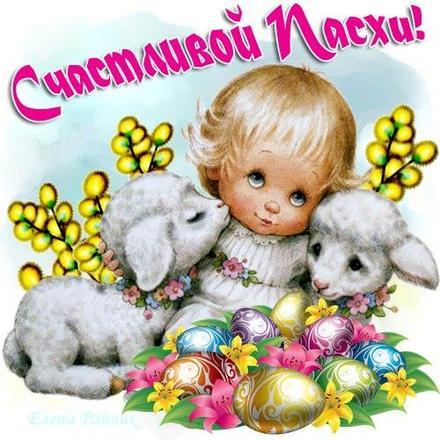 Открытка, картинка, Пасха, праздник, поздравление, Христос воскрес, крашеные яйца, малышка. Открытки  Открытка, картинка, Пасха, праздник, поздравление, Христос воскрес, крашеные яйца, малышка, овечки скачать бесплатно онлайн скачать открытку бесплатно | 123ot
