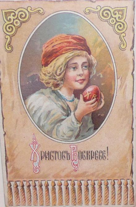 Открытка, старинная, ретро, Пасха, поздравление, русская традиция, православный праздник, мальчик. Открытки  Открытка, старинная, ретро, Пасха, поздравление, русская традиция, православный праздник, мальчик, яблоко скачать бесплатно онлайн скачать открытку бесплатно | 123ot