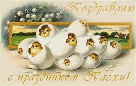 Открытка, ретро, Пасха, поздравление, русская традиция, православный праздник, яйца. Открытки  Открытка, ретро, Пасха, поздравление, русская традиция, православный праздник, яйца, цыплята, скорлупа скачать бесплатно онлайн скачать открытку бесплатно | 123ot