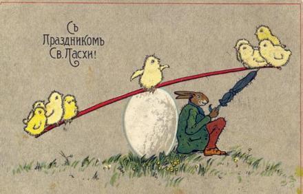 Открытка, ретро, старинная, Пасха, поздравление, качели. Открытки  Открытка, ретро, старинная, Пасха, поздравление, качели, заяц, цыплята скачать бесплатно онлайн скачать открытку бесплатно   123ot