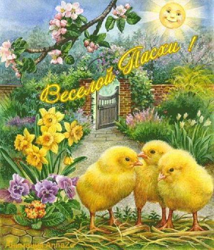 Открытка, картинка, открытка на пасху, открытка с пасхой, поздравляю с пасхой, с праздником пасхи, поздравление на пасху, цыплята. Открытки  Открытка, картинка, открытка на пасху, открытка с пасхой, поздравляю с пасхой, с праздником пасхи, поздравление на пасху, цыплята, солнце скачать бесплатно онлайн скачать открытку бесплатно   123ot