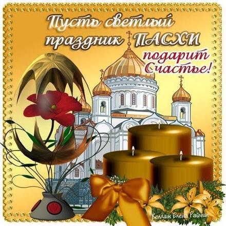 Открытка, картинка, Пасха, праздник, поздравление, Христос воскрес, воскресение, церковь. Открытки  Открытка, картинка, Пасха, праздник, поздравление, Христос воскрес, воскресение, церковь, свечи, цветок скачать бесплатно онлайн скачать открытку бесплатно | 123ot