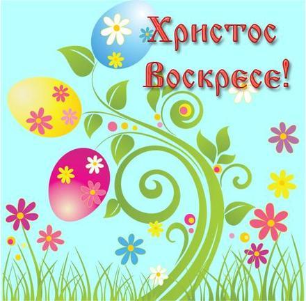 Открытка, Пасха, поздравление, Христос Воскрес, православный праздник, русская традиция, крашеные яйца, рисунок. Открытки  Открытка, картинка, Пасха, поздравление, Христос Воскрес, православный праздник, русская традиция, крашеные яйца, рисунок скачать бесплатно онлайн скачать открытку бесплатно   123ot