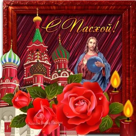 Открытка, картинка, Пасха, праздник, поздравление, Христос воскрес, воскресение, церковь. Открытки  Открытка, картинка, Пасха, праздник, поздравление, Христос воскрес, воскресение, церковь, розы, свечи, иисус скачать бесплатно онлайн скачать открытку бесплатно | 123ot