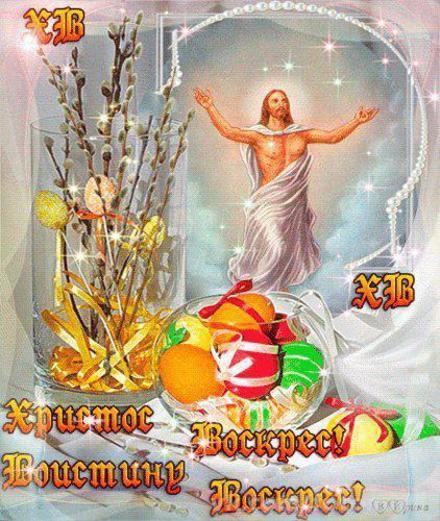 Открытка, картинка, открытка на пасху, открытка с пасхой, поздравляю с пасхой, с праздником пасхи, поздравление на пасху, светлой пасхи, Христос. Открытки  Открытка, картинка, открытка на пасху, открытка с пасхой, поздравляю с пасхой, с праздником пасхи, поздравление на пасху, светлой пасхи, Христос воскрес скачать бесплатно онлайн скачать открытку бесплатно   123ot