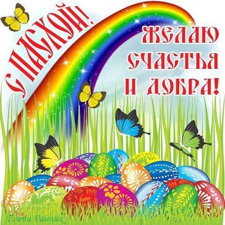 Открытка, картинка, открытка на пасху, открытка с пасхой, поздравляю с пасхой, с праздником пасхи, поздравление на пасху, с праздником пасхи, радуга. Открытки  Открытка, картинка, открытка на пасху, открытка с пасхой, поздравляю с пасхой, с праздником пасхи, поздравление на пасху, с праздником пасхи, радуга, яйца скачать бесплатно онлайн скачать открытку бесплатно | 123ot