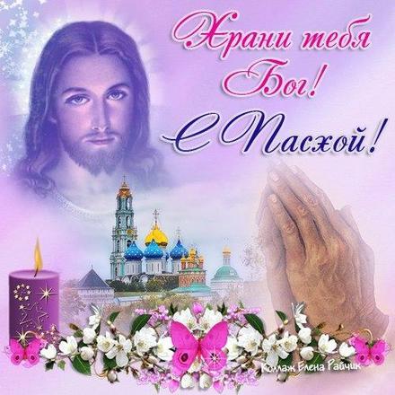 Открытка, картинка, Пасха, праздник, поздравление, Христос воскрес, крашеные яйца, цветы. Открытки  Открытка, картинка, Пасха, праздник, поздравление, Христос воскрес, крашеные яйца, цветы, свеча, ладони, церковь, бабочка скачать бесплатно онлайн скачать открытку бесплатно   123ot