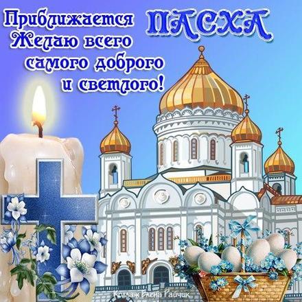 Открытка, картинка, Пасха, праздник, поздравление. Открытки  Открытка, картинка, Пасха, праздник, поздравление, церковь, свеча, корзинка, яйца, цветы скачать бесплатно онлайн скачать открытку бесплатно   123ot