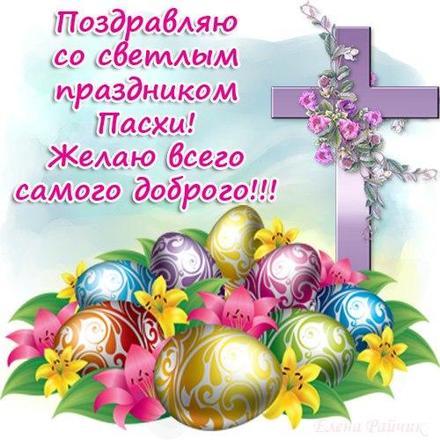 Открытка, картинка, Пасха, крашеные яйца, поздравление, светлый праздник Пасхи, Христос воскрес, цветы. Открытки  Открытка, картинка, Пасха, крашеные яйца, поздравление, светлый праздник Пасхи, Христос воскрес, цветы, крест скачать бесплатно онлайн скачать открытку бесплатно | 123ot