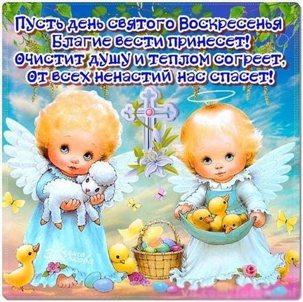 Открытка, картинка, открытка на пасху, открытка с пасхой, поздравляю с пасхой, с праздником пасхи, поздравление на пасху, святое воскресение. Открытки  Открытка, картинка, открытка на пасху, открытка с пасхой, поздравляю с пасхой, с праздником пасхи, поздравление на пасху, святое воскресение, ангелочки скачать бесплатно онлайн скачать открытку бесплатно | 123ot