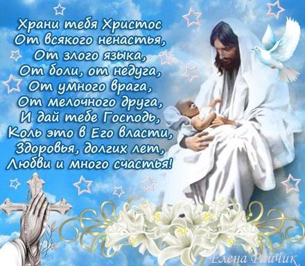Открытка, картинка, Пасха, праздник, поздравление, Христос воскрес, стихи. Открытки  Открытка, картинка, Пасха, праздник, поздравление, Христос воскрес, стихи, ладони, небо, облака, Иисус скачать бесплатно онлайн скачать открытку бесплатно   123ot