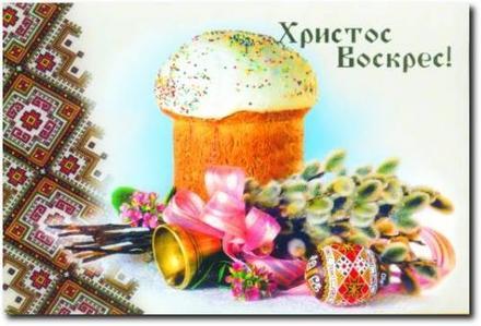 Открытка, картинка, Пасха, православный праздник, русская традиция, крашеные яйца, кулич. Открытки  Открытка, картинка, Пасха, православный праздник, русская традиция, крашеные яйца, кулич, верба скачать бесплатно онлайн скачать открытку бесплатно | 123ot