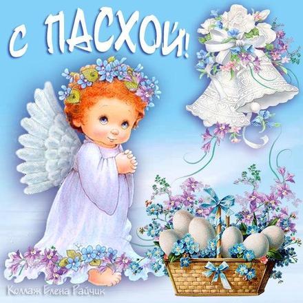 Открытка, картинка, Пасха, праздник, поздравление, Христос воскрес, крашеные яйца, ангелочек. Открытки  Открытка, картинка, Пасха, праздник, поздравление, Христос воскрес, крашеные яйца, ангелочек, корзинка, яйца скачать бесплатно онлайн скачать открытку бесплатно | 123ot