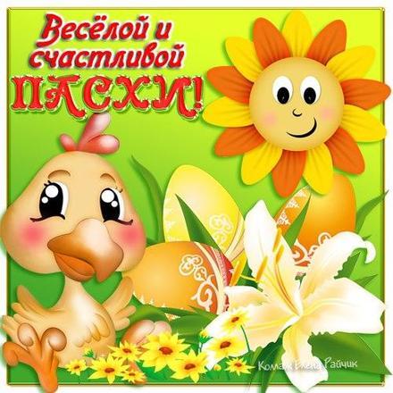 Открытка, картинка, Пасха, праздник, поздравление, Христос воскрес, цыпленок. Открытки  Открытка, картинка, Пасха, праздник, поздравление, Христос воскрес, цыпленок, солнышко скачать бесплатно онлайн скачать открытку бесплатно   123ot