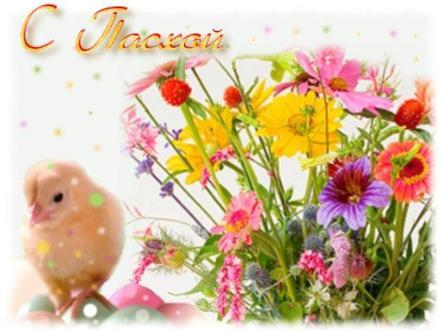 Открытка, картинка, Пасха, православный праздник, русская традиция, цветы. Открытки  Открытка, картинка, Пасха, православный праздник, русская традиция, цветы, цыпленок скачать бесплатно онлайн скачать открытку бесплатно   123ot
