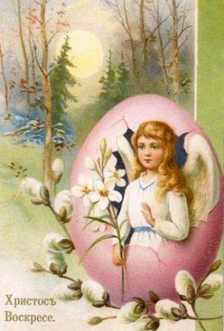 Открытка, старинная, ретро, Пасха, поздравление, русская традиция, православный праздник, девочка. Открытки  Открытка, старинная, ретро, Пасха, поздравление, русская традиция, православный праздник, девочка, верба, яйцо, скорлупа скачать бесплатно онлайн скачать открытку бесплатно | 123ot