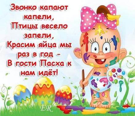 Открытка, картинка, Пасха, праздник, поздравление, Христос воскрес, воскресение, крашеные яйца. Открытки  Открытка, картинка, Пасха, праздник, поздравление, Христос воскрес, воскресение, крашеные яйца, малышка, стишок скачать бесплатно онлайн скачать открытку бесплатно   123ot